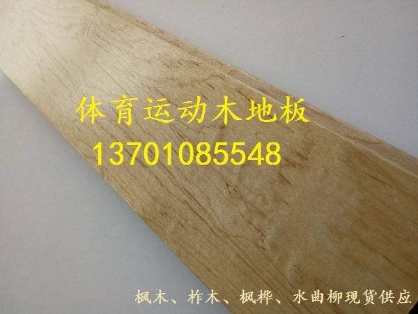 枫木实木运动地板.jpg