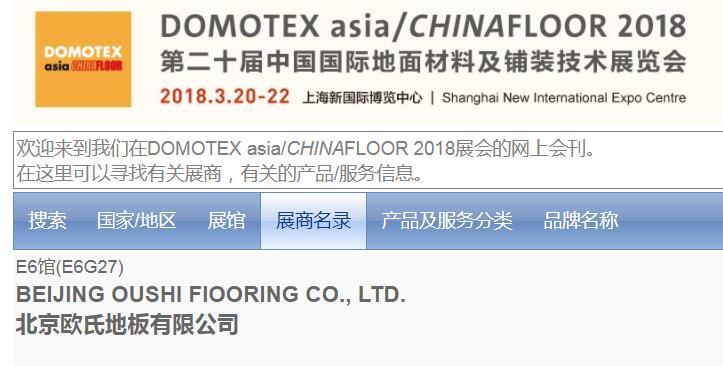 欧氏地板将参展第20届中国国际地面材料和铺装技术博览会