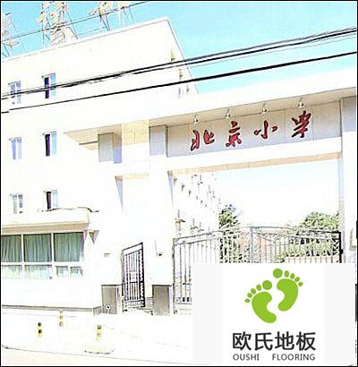 体育地板安装施工案例-北京小学走读部
