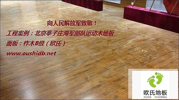 北京亭子庄海军部队运动BOB棋牌app下载铺设工程