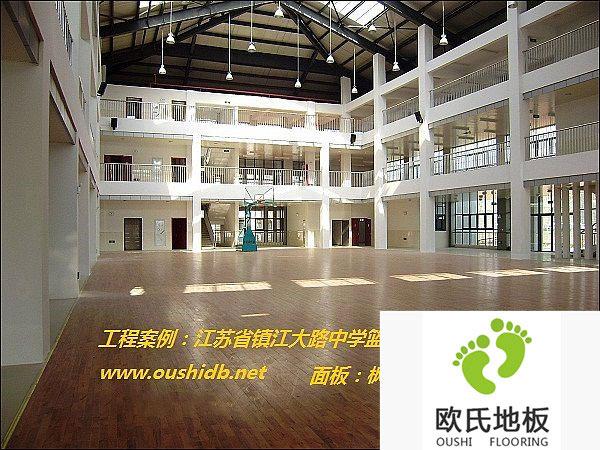 江苏省镇江大路中学篮球馆BOB棋牌app下载铺设工程