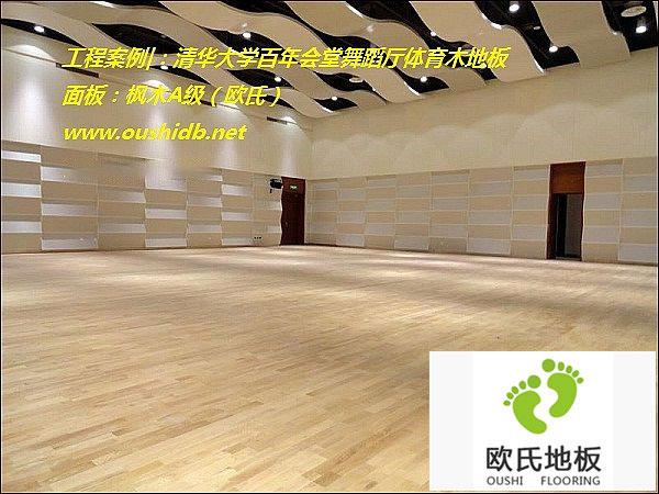 清华大学百年会堂舞蹈厅综合BOB棋牌app下载铺设工程
