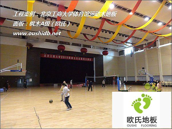 北京工商大学体育馆运动BOB棋牌app下载铺设