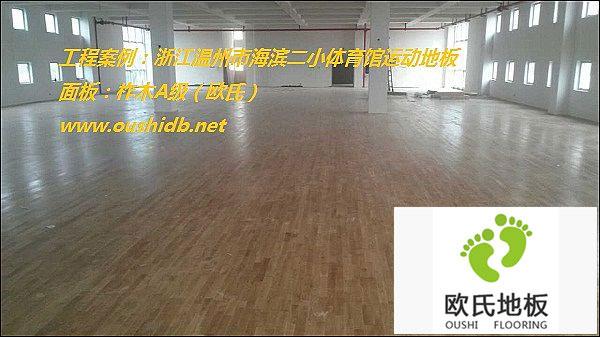 浙江温州市海滨二小体育馆运动地板铺设工程