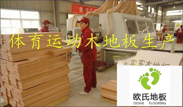 运动木地板厂家教您如何选择运动木地板?