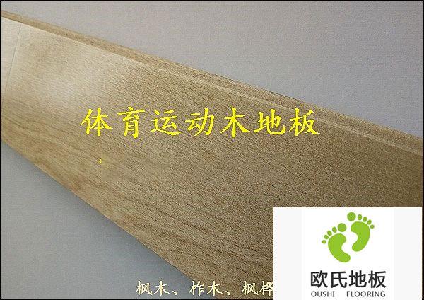北京体育木地板安装就选欧氏地板厂家