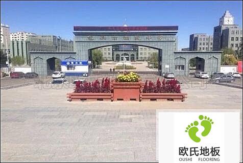 包头市回民中学运动馆BOB棋牌app下载案例