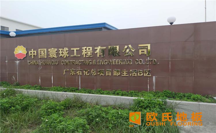广东惠来县大南海开发区羽毛球馆木地板案例