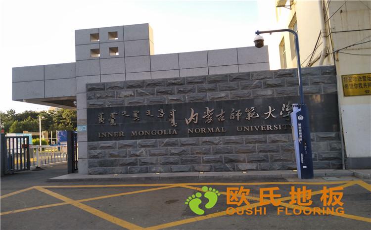 内蒙古师范大学体育学院训练馆运动BOB棋牌app下载项目